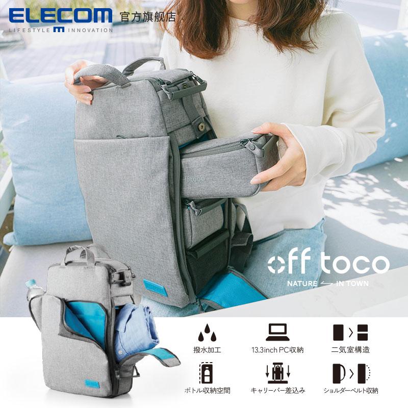 ELECOM商務雙肩包男學生書包女off toco電腦包旅行雙肩包OF01背包