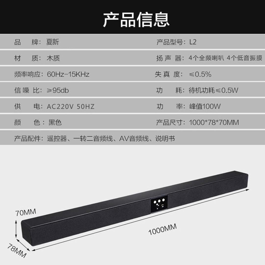 Amoi/夏新 L2 液晶电视音响 客厅壁挂家用无线蓝牙条形回音壁音箱