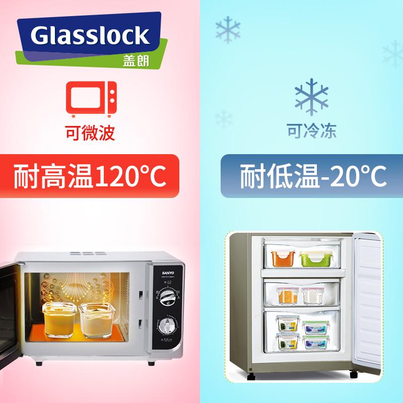 Glasslock宝宝辅食盒密封婴儿玻璃冷冻储存保鲜辅食碗可蒸煮便携