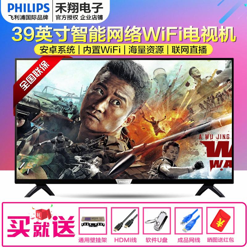 45 液晶电视机监控屏幕 wifi 高清智能网络 4K 英寸 43 42 40 39 飞利浦