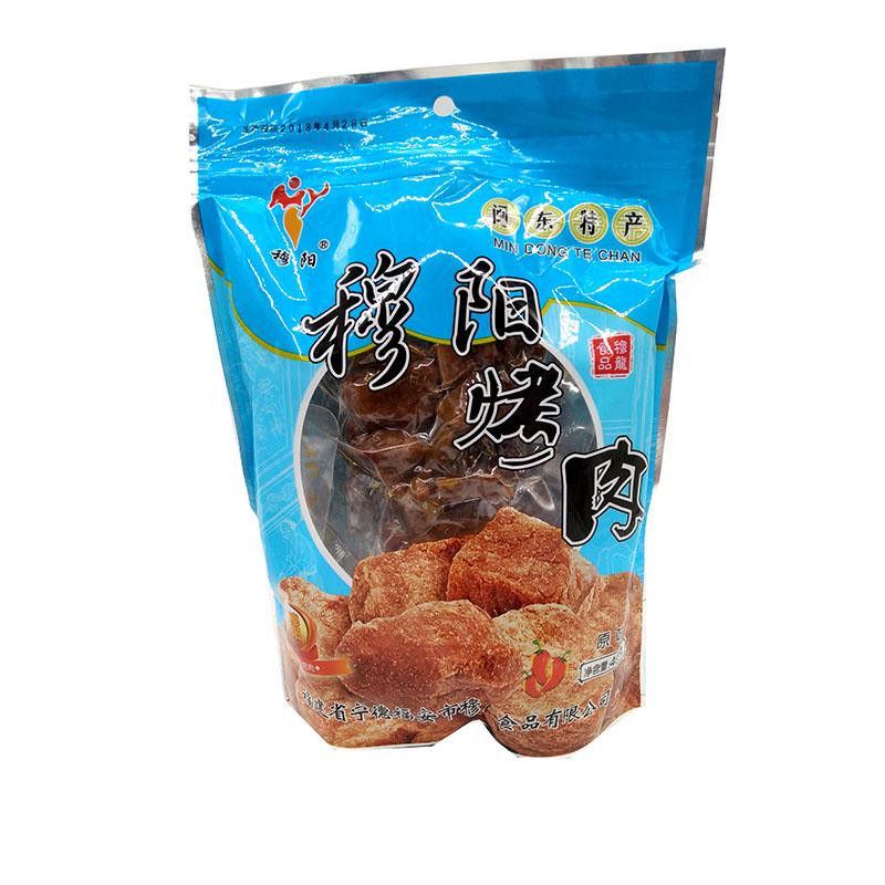包邮 400g 福安穆阳烤肉原味猪肉干脯牧羊纯手工碳烤宁德福安特产