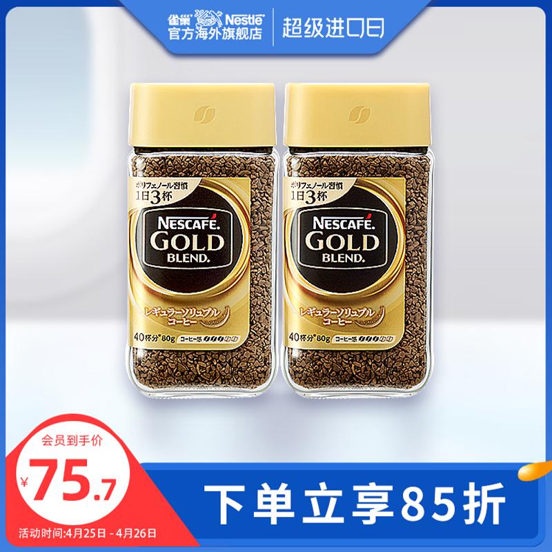 日本进口 雀巢 金牌无糖纯咖啡 80gx2罐 现磨咖啡口感