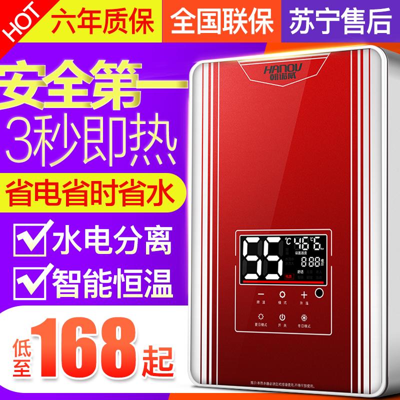 即热式电热水器 家用小型卫生间快速热淋浴洗澡机变频恒温免储水