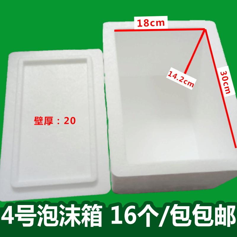 绿叶邮政4号泡沫箱保温保鲜箱泡沫盒子水果生鲜快递冷藏包装5斤装
