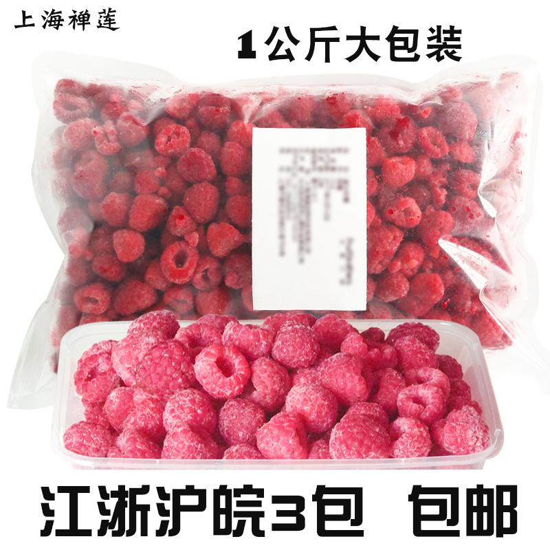 新鲜冷冻树莓1kg速冻红树莓覆盆子树莓鲜果胜黑莓水果多省多包邮