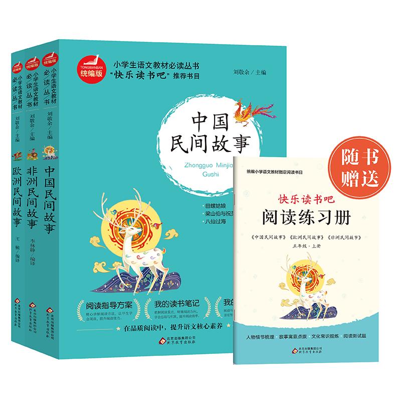 年级课外书中国寓言神话故事书籍人教版 5 中国民间故事欧洲民间故事语文教材配套阅读 册五年级必读书目非洲民间故事 3 快乐读书吧全