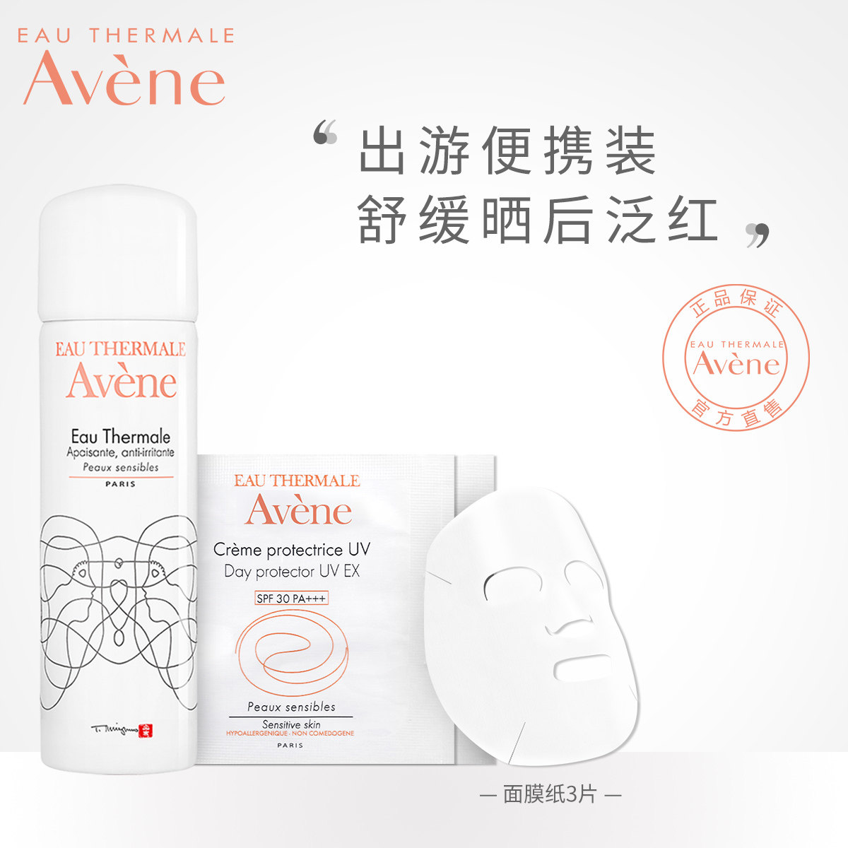 雅漾 舒緩補水保溼出遊旅行護膚小套裝 試用體驗裝護膚品女