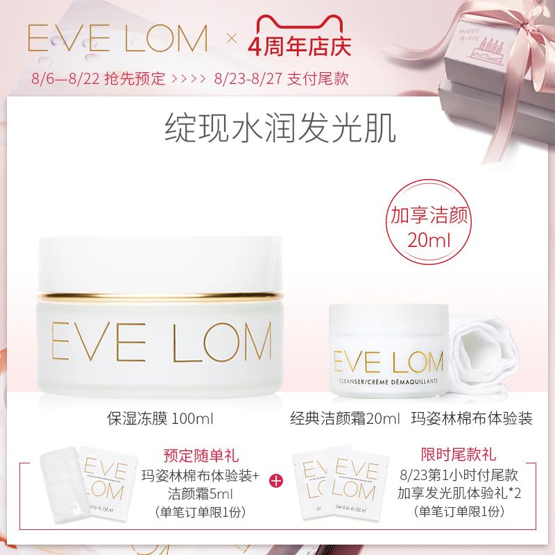 【店慶預售】EVE LOM保溼凍膜100ml補水滋潤水潤睡眠面膜發光肌