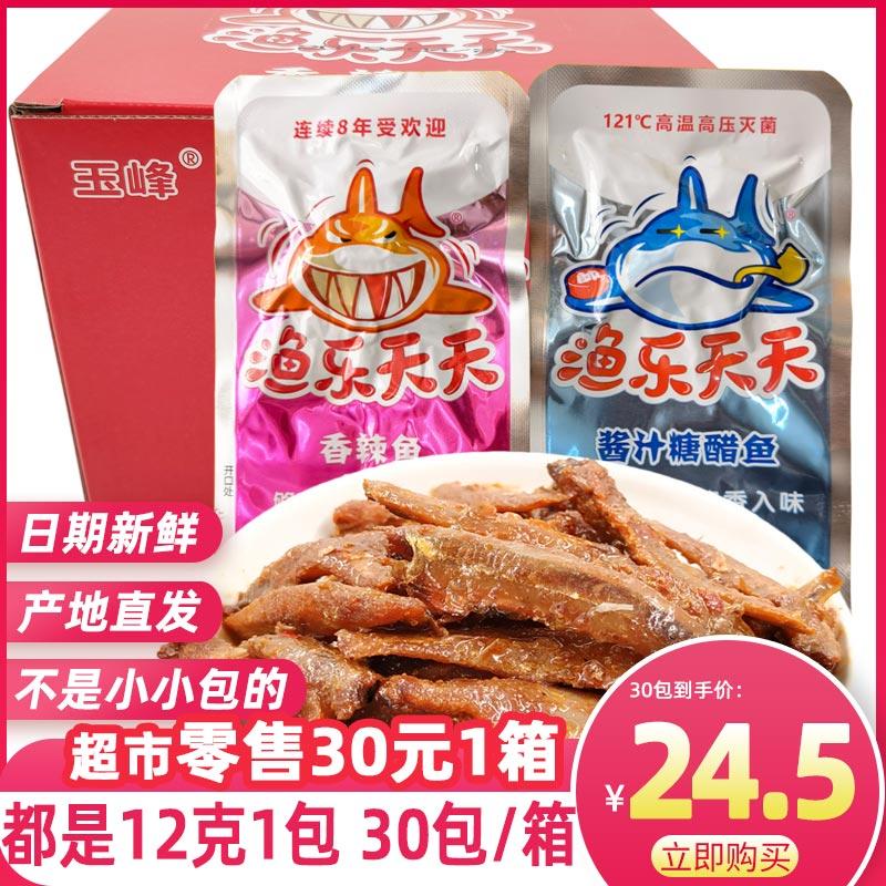 渔乐天天小鱼仔鱼干香辣酱汁糖醋味湖南特产麻辣小零食整箱小包装