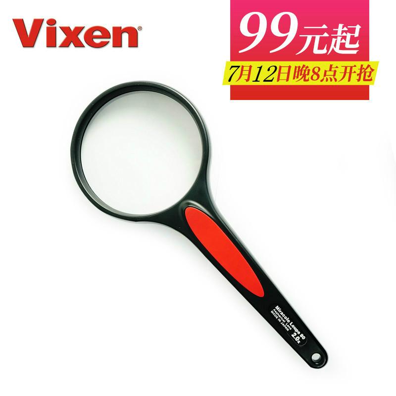 日本威信Vixen進口手持老年老人專業閱讀大直徑高清高倍放大鏡