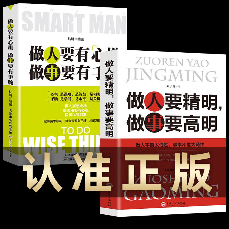 2册正版 做人要有心机做事要有手腕+做人要精明做事要高明 人际关系交往处世哲学 做人做事手段智慧心计成功励志书籍畅销书排行榜