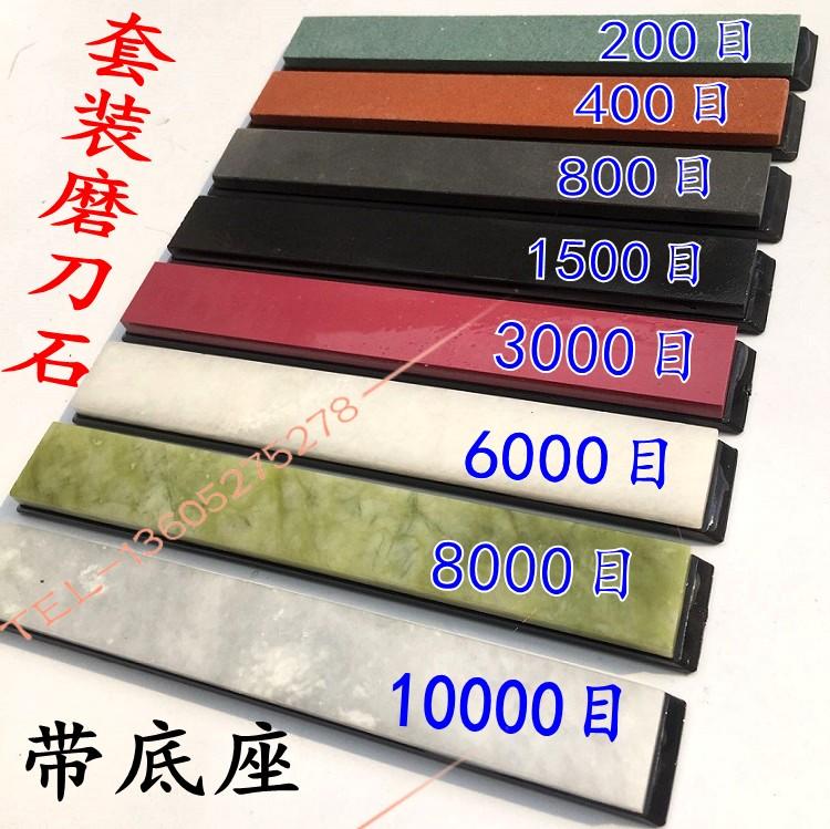 8條套裝磨刀石組合 紅寶石油石黑寶石磨石天然磨刀器150*20*5毫米