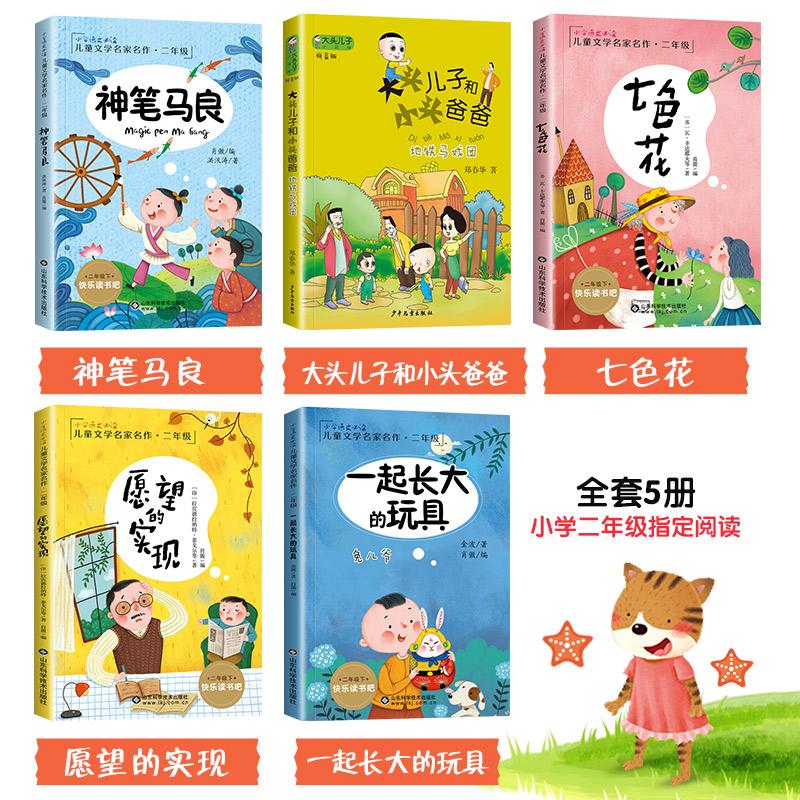 儿童故事书 实现七色花小学生 大头儿子和小头爸爸书快乐读书吧二年级必读下彩图注音版课外书愿望 神笔马良 册 5 全套 学校指定