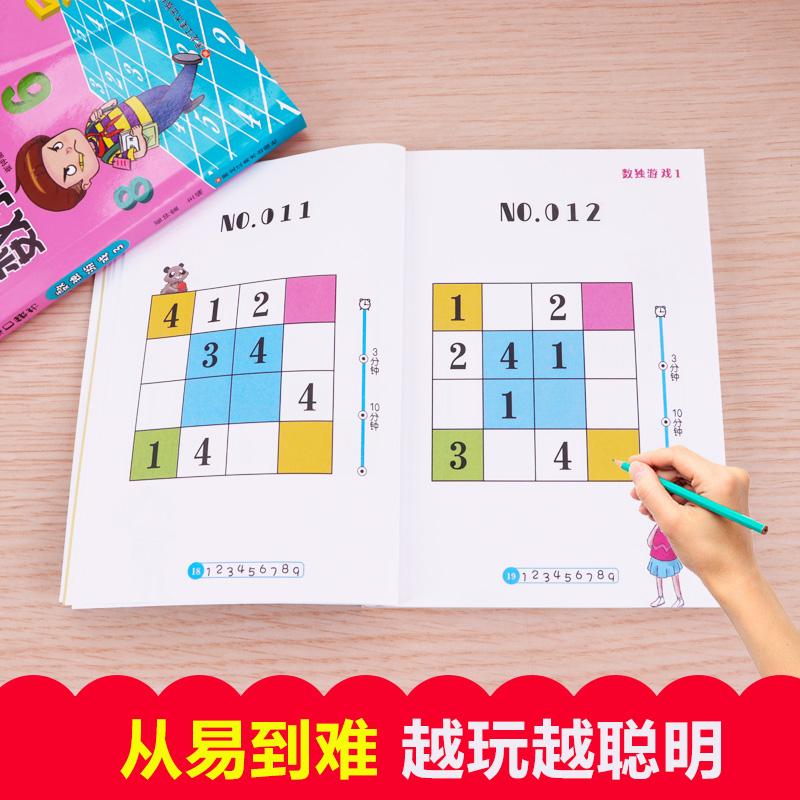 一年級益智小本四六九宮格幼兒園玩轉填字便攜書籍 幼兒數學思維訓練題集小學生數獨書入門初級 歲兒童智力潛能開發 9 6 3 數獨游戲