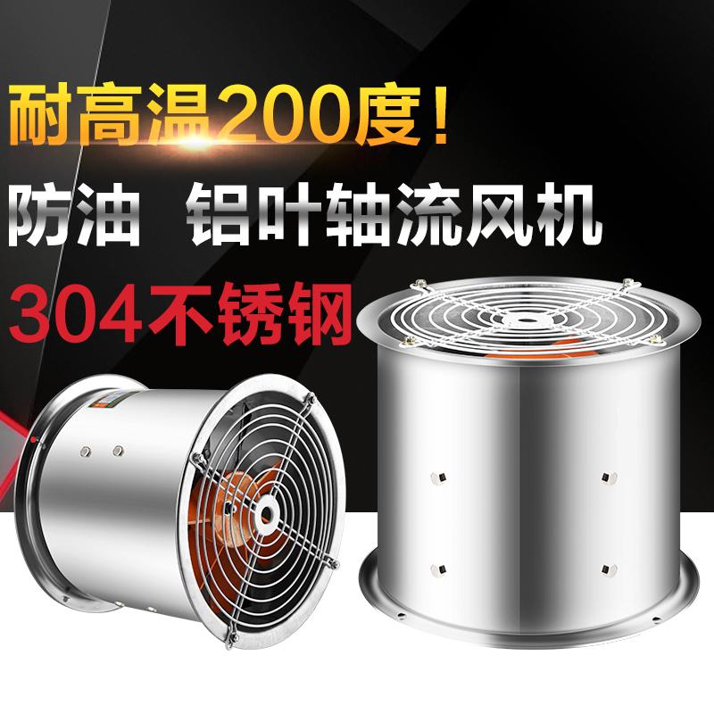藤原不锈钢轴流风机380V220v静音耐高温厨房工业强力管道通风机