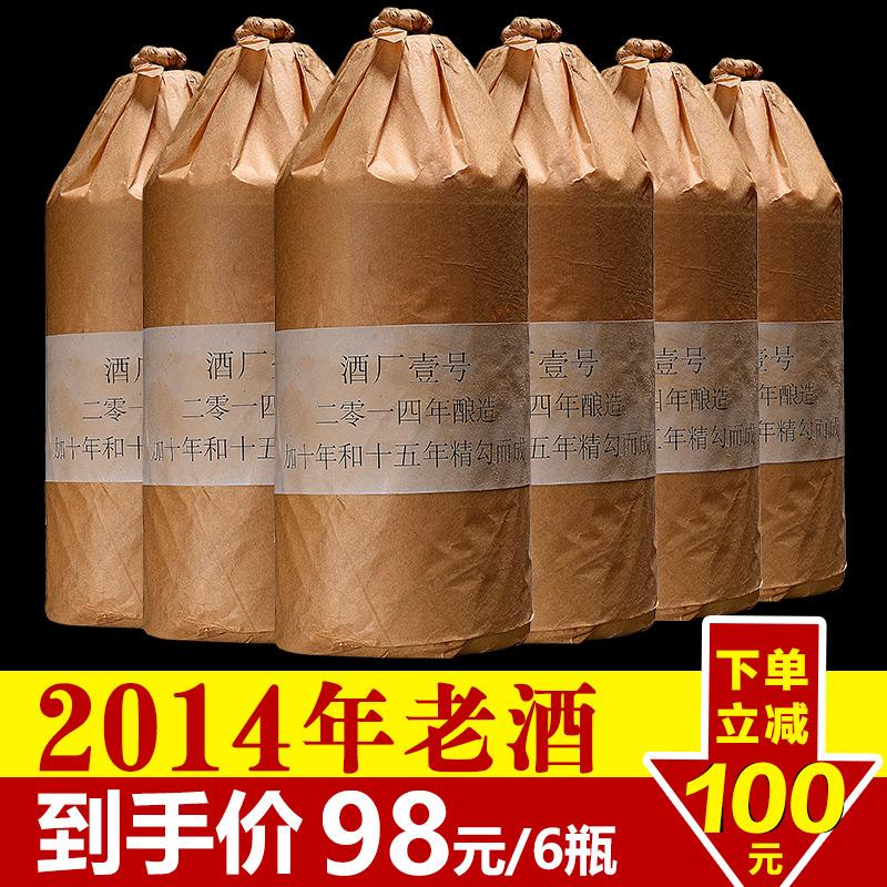 53 度高梁自釀純糧食原漿老酒白酒整箱特價 酒廠一號貴州醬香型白酒