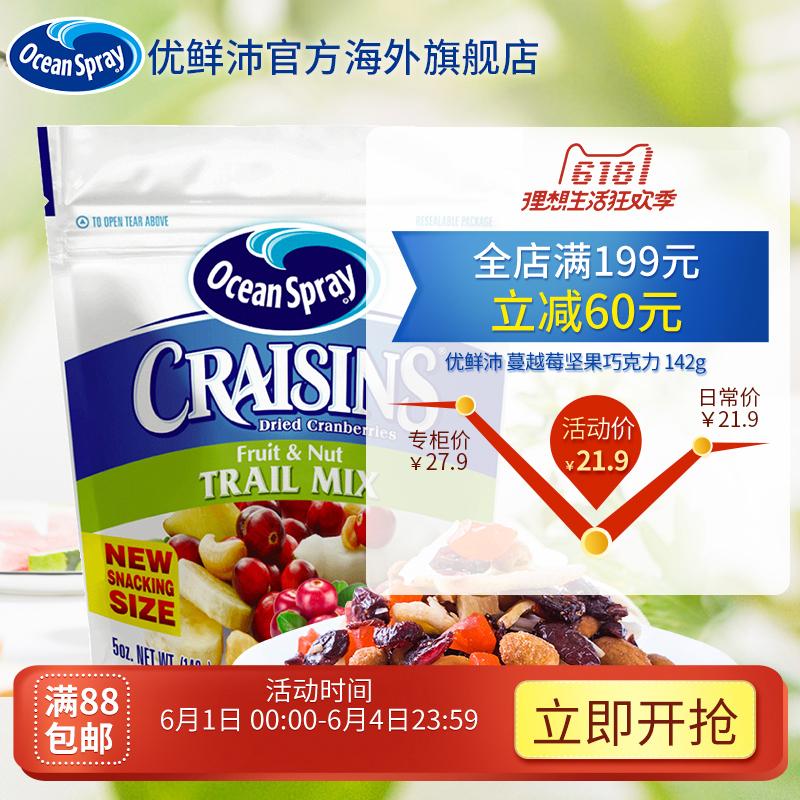 [淘寶網] 美國進口零食OceanSpray優鮮沛蔓越莓幹綜合堅果熱帶水果乾142g