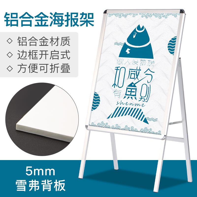 铝合金海报架KT板展架广告牌展示牌架子立式立牌宣传展示架落地式