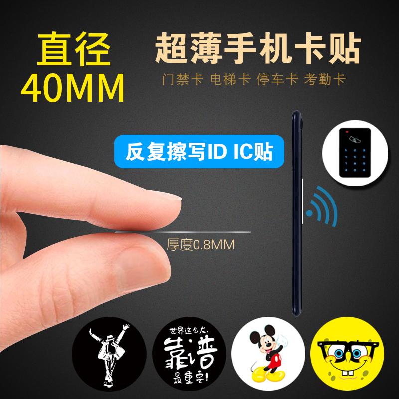 万能防磁贴 CUID 复制电梯停车 UID 可反复擦写 IC ID 手机门禁卡贴超薄