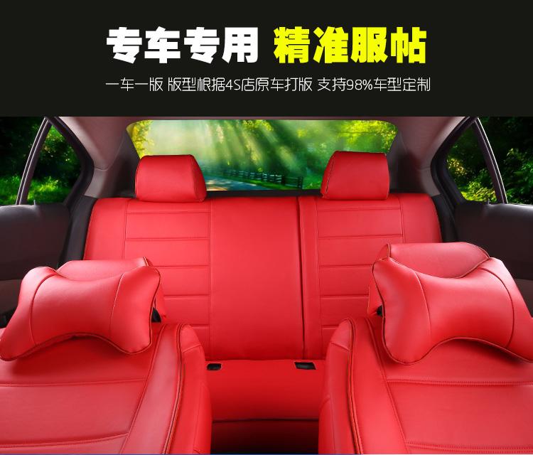 汽车坐垫四季通用座套全包皮座椅套北京现代ix25瑞奕悦纳领动途胜