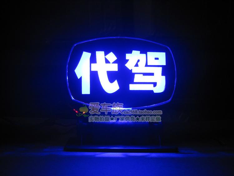 包邮LED高亮平安灯代驾灯酒后代驾灯出租车代驾车灯空保平安
