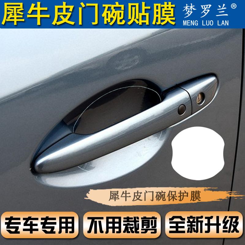 专用于马自达CX-5 cx5车门把手贴门碗犀牛皮防刮汽车保护膜拉手贴