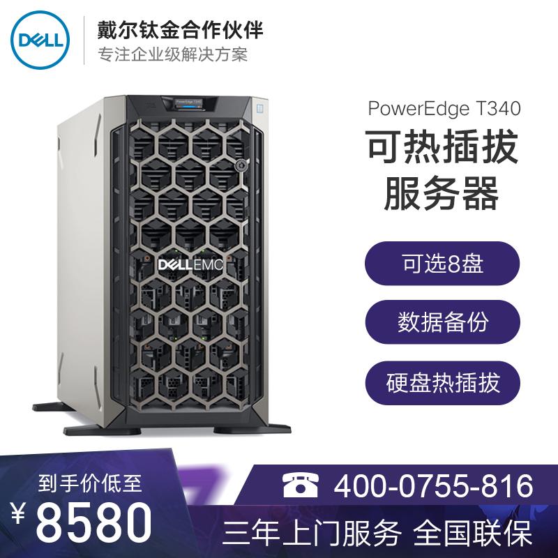 Dell/戴尔 PowerEdge T330/T340 单路塔式服务器至强E3文件存储数据视频磁盘主机