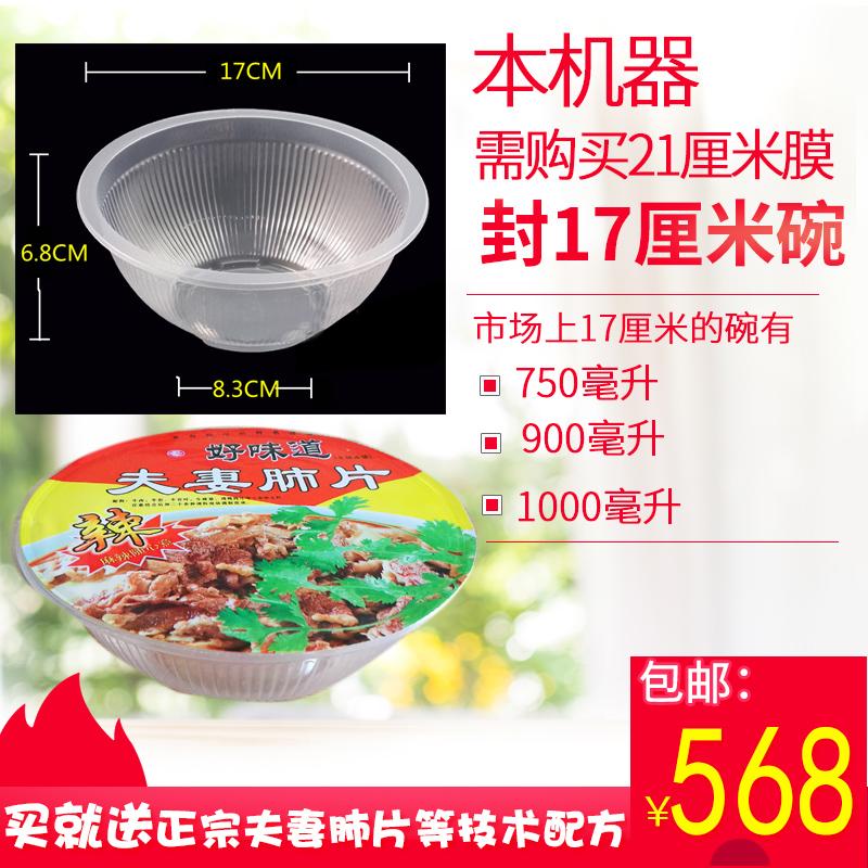 封碗机 98型 夫妻肺片封碗机紫燕百味鸡封碗机 17cm熟食封口机