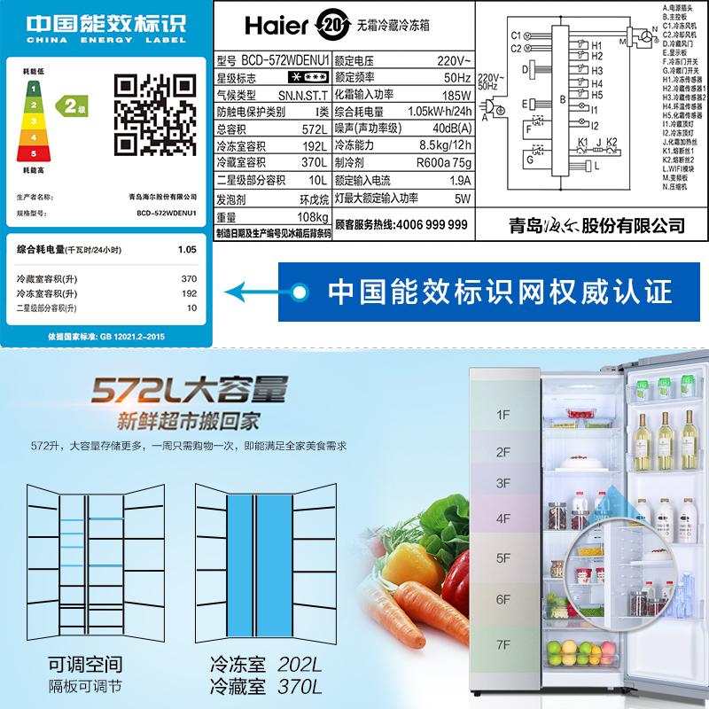 海尔冰箱双门双开门对开门变频无霜家用Haier/海尔 BCD-572WDENU1