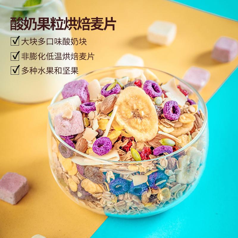 德富祥酸奶果粒麦片早餐即食代餐饱腹食品冲饮水果坚果谷物燕麦片