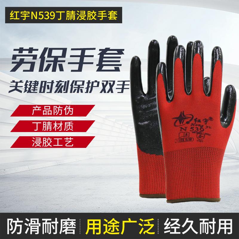 红宇牌N539工作修车防护劳保耐磨防油防割涂胶挂胶防滑胶