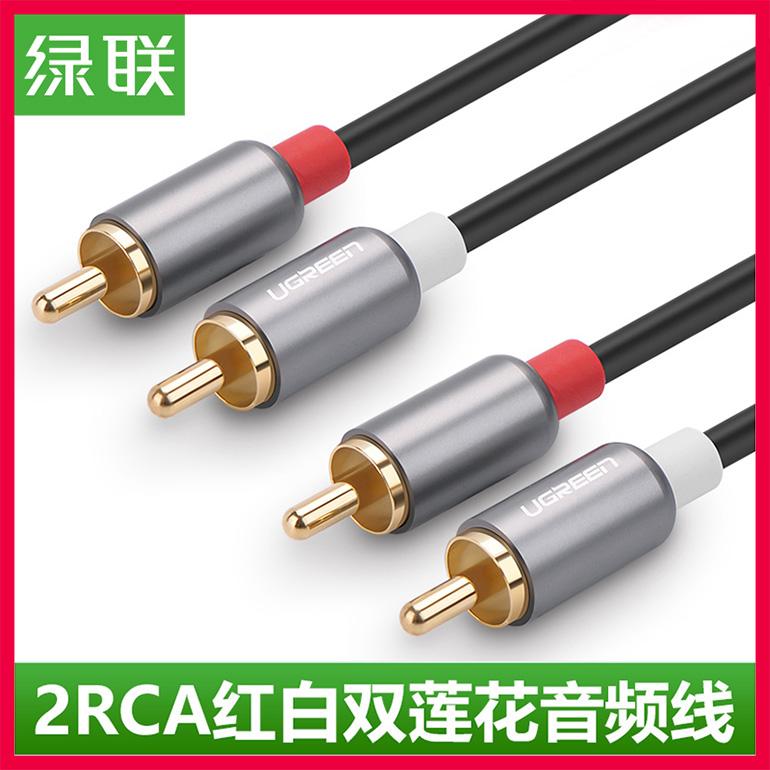 綠聯雙蓮花頭二對二音響音訊線RCA連線線AV分功放輸出電腦電視機