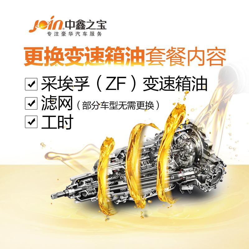 中鑫之宝更换沃尔沃变速箱油保养服务套餐【重力更换】