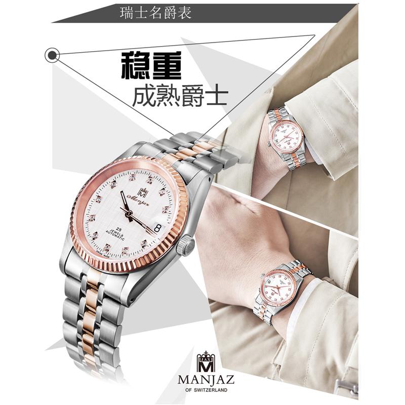 瑞士名爵Manjaz镀金男士手表防水时尚款男手表 轻奢机械男表7012M