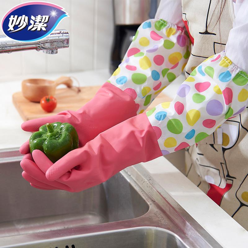 妙洁厨房家务清洁家用洗碗手套灵巧耐用防水防滑橡胶手套加厚