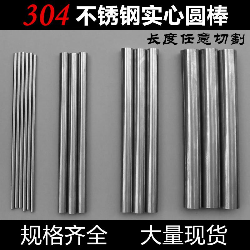 实心钢棒光圆不锈钢圆棒黑棒直条圆条圆钢零切加工 304 不锈钢棒