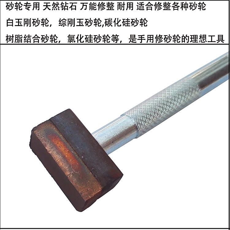 手持万能金刚石砂轮修整器金刚笔修正刀砂轮整形工具手提式整形刀