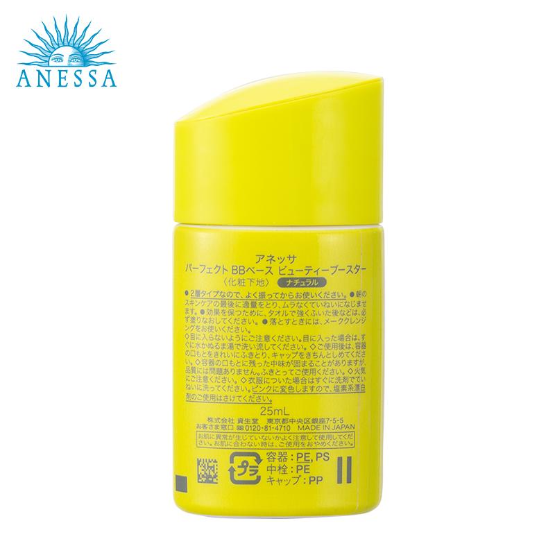 修颜遮瑕防晒保湿 健康色 安热沙美肌防晒修颜乳 ANESSA 11 双