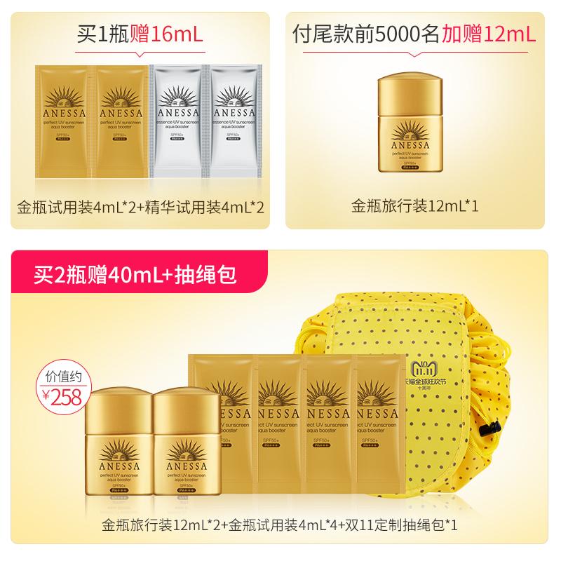 面部全身男女 SPF50 安热沙资生堂小金瓶防晒霜 ANESSA 预售 11 双