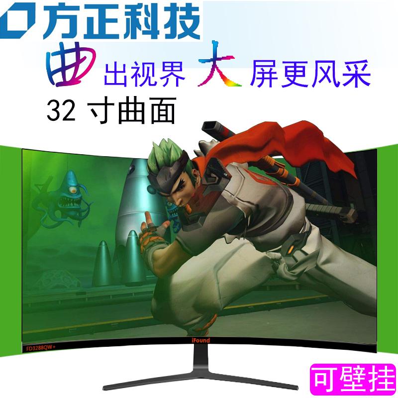 台式液晶电脑屏幕 hdmi 英寸超薄曲面显示器黑白高清电竞游戏 32 方正