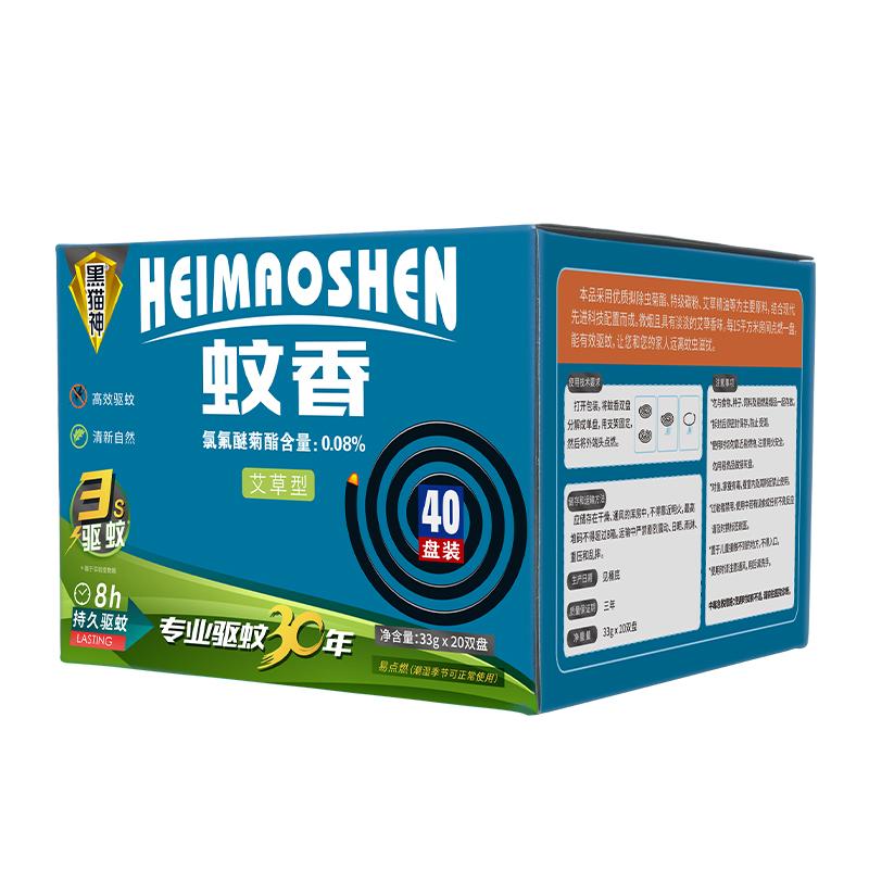 黑猫神艾草儿童室外型大盒盘式蚊香家用正品整箱蚊子香盒40盘/盒