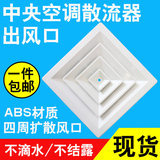 ABS square central air conditioning diffuser louvers integrated ceiling exhaust ports / ceiling air outlet ventilation duct