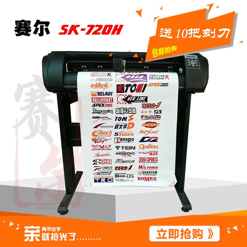 自动扫描定位轮廓巡边刻字机 异型不干胶标签模切机划线机 SK-720