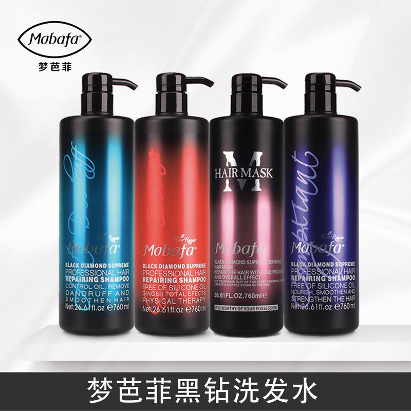 夢芭菲黑鑽致臻修護發膜倒膜營養修復乾枯燙染受損補水保溼護髮素