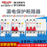 Delixi air switch with leakage protector 63a household circuit breaker 220v open 2p leakage protection air conditioner 32a