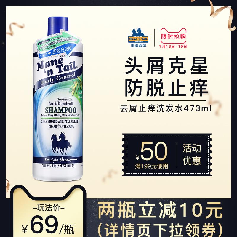 美國箭牌洗髮水 去屑止癢胱氨酸洗髮露 馬牌滋潤修復洗頭膏進口