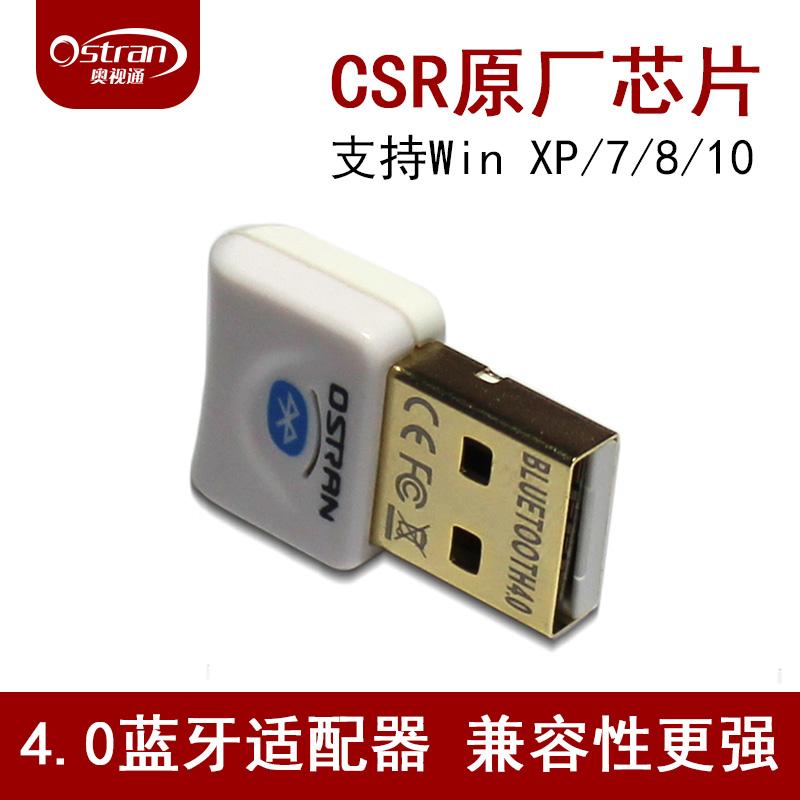 奥视通USB蓝牙适配器发射器连接器V4.0版CSR芯片正版软件支持Win7