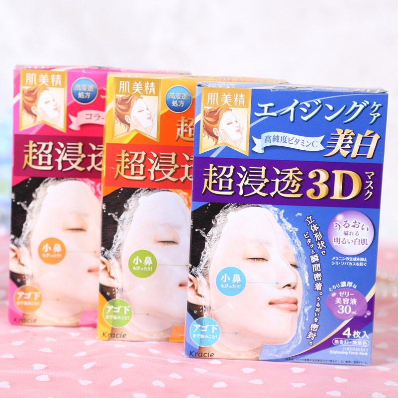 日本正品 現貨肌美精面膜立體3D超浸透玻尿酸保溼30ml美容液