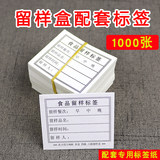 HDHE school food to stay kind of box label nursery canteen food to stay kind of label paper quit gum card stickers