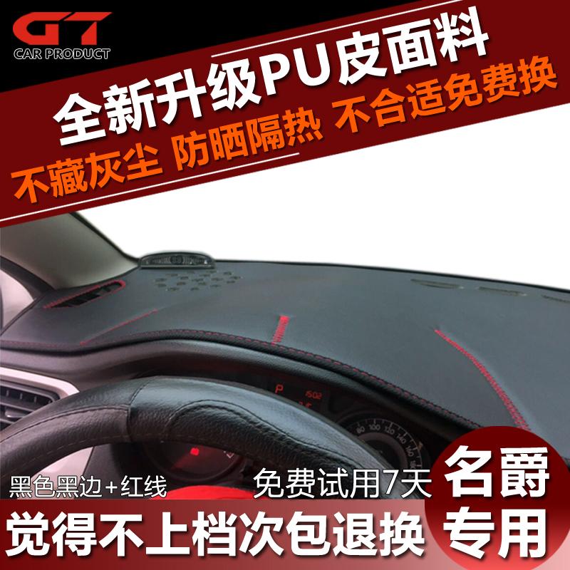 GT名爵ZS/MG6/锐腾GS/MG3/锐行PU皮仪表中控台防晒避光垫内饰改装